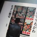 東京のこっちがわ -なぎら健壱-