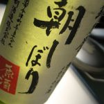 朝しぼり 原酒