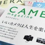 いいカメラは人生を楽しくさせる