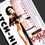 ヒッチハイク Hitch-Hike (Autostop rosso sangue)