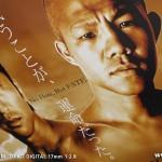 WBC世界フライ級タイトルマッチ 内藤vs亀田