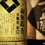 後方支援 – 東北の日本酒を飲もう!