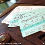 格安新幹線往復切符