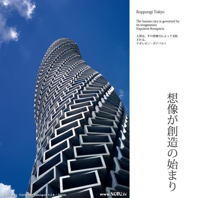 Tokyo Art File No.4