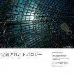 Tokyo Art File No.5