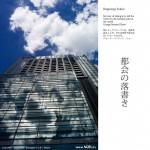 Tokyo Art File No.6