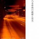 僕らはトンネル探偵団 – 乃木坂トンネル(乃木神社側)