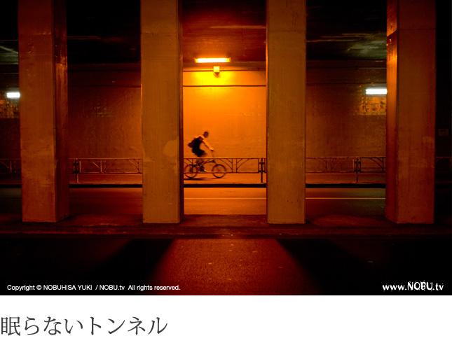僕らはトンネル探偵団 – 千駄ヶ谷トンネル(2012)