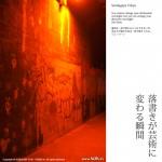 僕らはトンネル探偵団 – 千駄ヶ谷トンネル(2009)