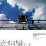 Tokyo Art File No.9