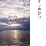 田子港の夕陽