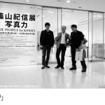 篠山紀信 写真展