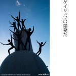 岡本太郎美術館 母の塔