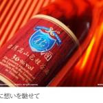 台湾 高山色種茶酒