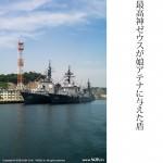 横須賀(2)
