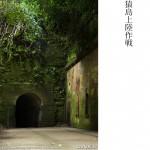 横須賀(4)