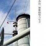 横須賀(6)