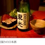 純米吟醸原酒『東光』