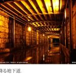 僕らはトンネル探偵団 – 浜松町JR下