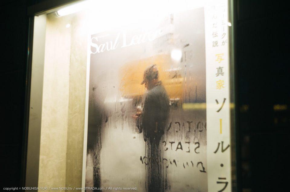 ソール・ライター展