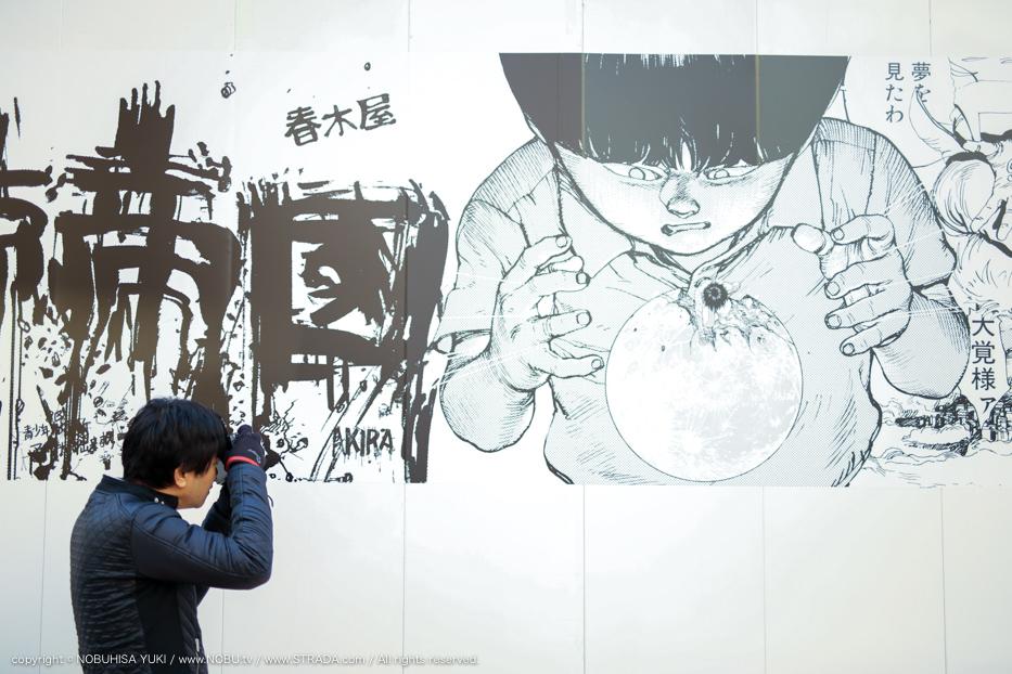 渋谷 AKIRA