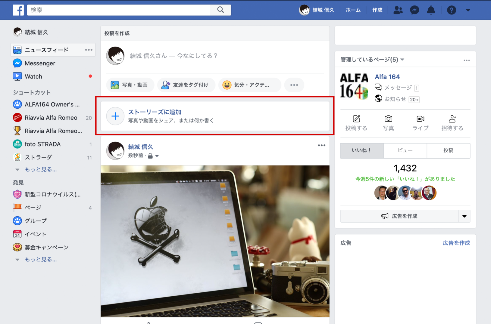 facebookでストーリーズの消し方